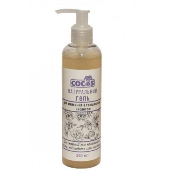 Гель для вмивання з саліциловою кислотою для жирної та проблемної шкіри, 250мл Cocos