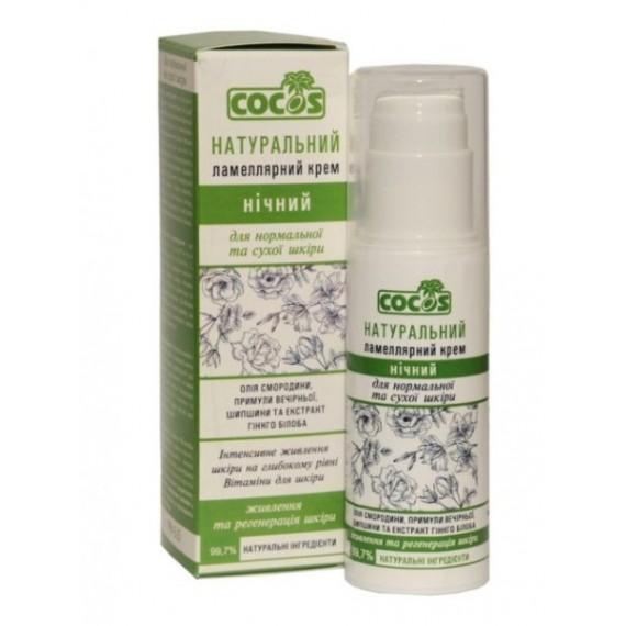 Натуральний ламеллярний нічний крем для обличчя для нормальної та сухої шкіри, 50мл Cocos