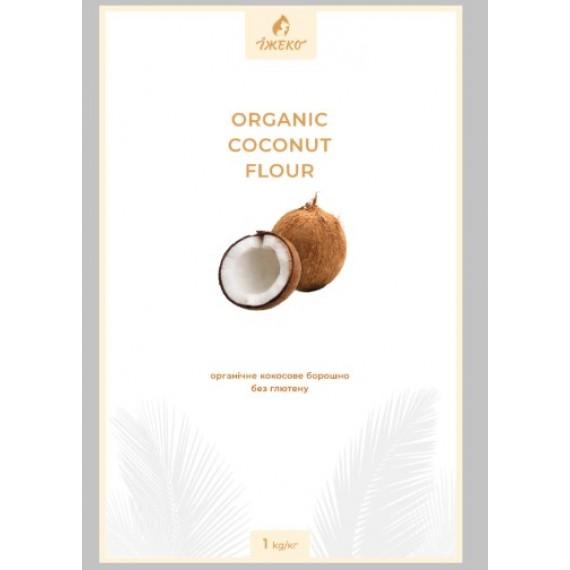 Кокосове борошно органічне, 1кг ЇжЕко