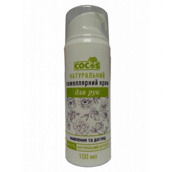 Натуральний ламеллярний крем для рук Живлення та догляд, 100мл, Cocos