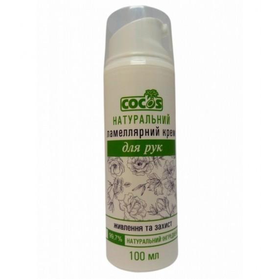 Натуральний ламеллярний крем для рук Живлення та захист, 100мл, Cocos