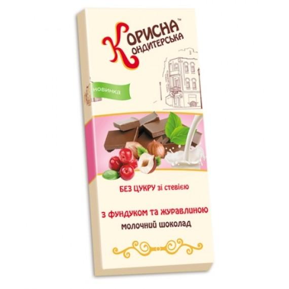 Молочний шоколад з фундуком і журавлиною зі стевією, 100 г Корисна Кондитерська