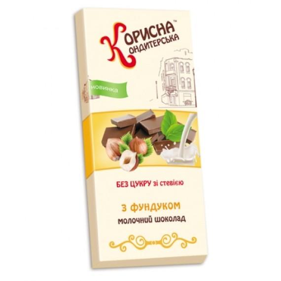 Молочний шоколад з фундуком зі стевією, 100 г Корисна Кондитерська