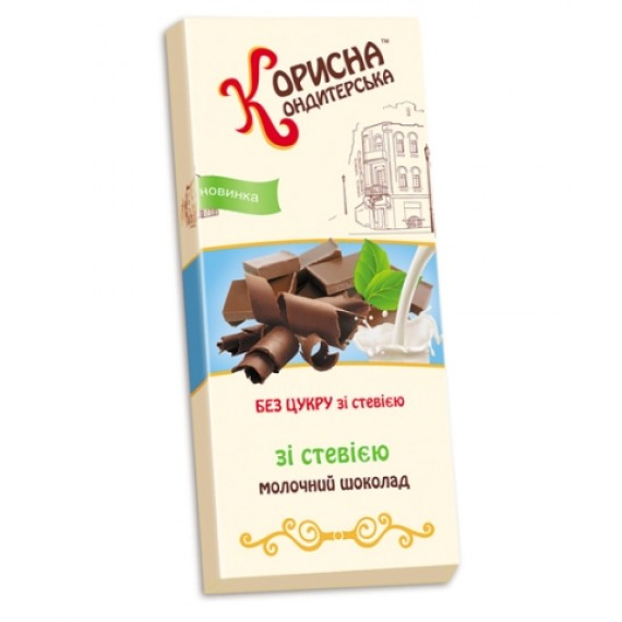 Молочний шоколад зі стевією, 100 г Корисна Кондитерська