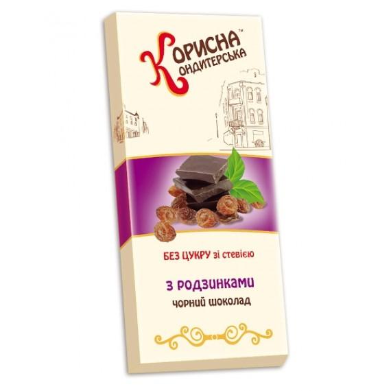 Чорний шоколад з родзинками зі стевією, 100 г Корисна Кондитерська