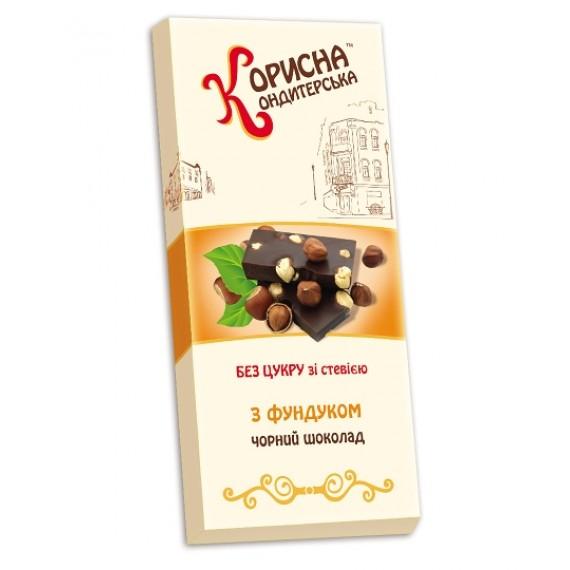 Чорний шоколад з фундуком зі стевією, 100 г Корисна Кондитерська