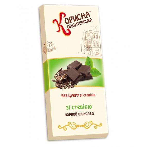 Чорний шоколад зі стевією, 100 г Корисна Кондитерська
