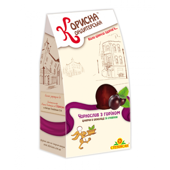 """Цукерки в шоколаді """"Чорнослив з горіхом"""" зі стевією, 150 г Корисна Кондитерська"""