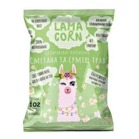 Попкорн сметана та суміш трав, 20г Lama Corn