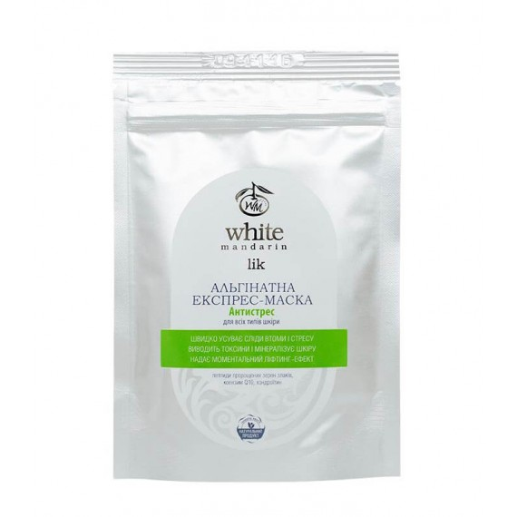 Альгінатна експрес маска Антистрес – Пророслі зерна, White Mandarin