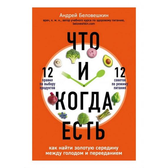 """Книга """"Що й коли їсти. Як знайти золоту середину між голодом і переїданням"""" Андрій Бєловєшкін (рос.)"""