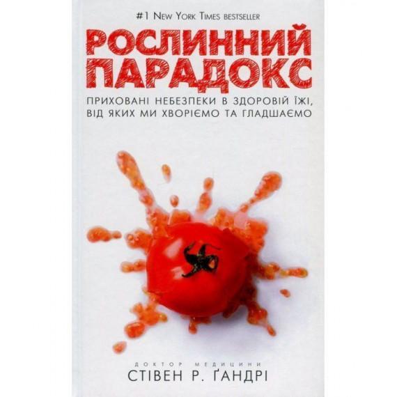 """Книга """"Рослинний парадокс. Приховані небезпеки в здоровій їжі, від яких ми хворіємо і гладшаємо"""" Стівен Ґандрі"""