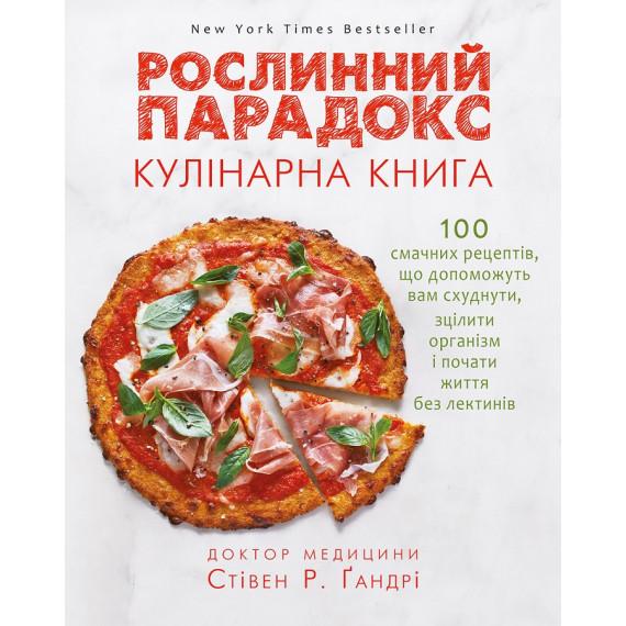 """Книга """"Рослинний парадокс. Кулінарна книга"""" Стівен Ґандрі"""