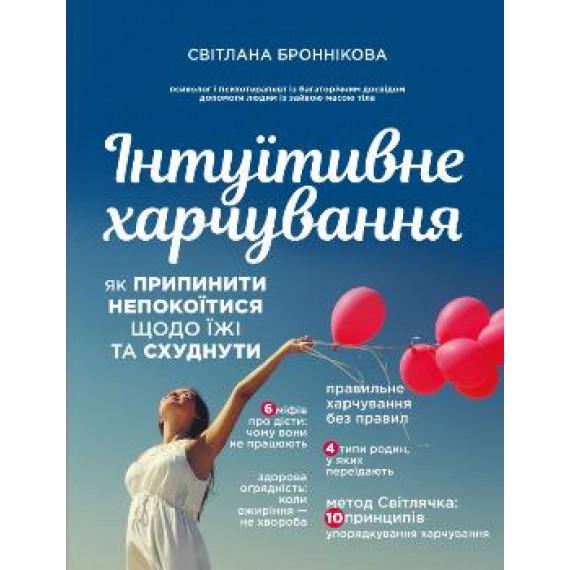"""Книга """"Інтуїтивне харчування"""" Світлана Броннікова"""