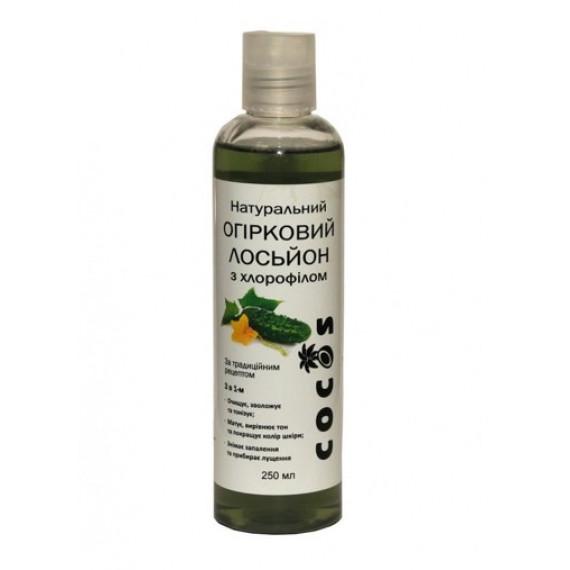 Натуральний огірковий лосьйон з хлорофілом, 250мл Cocos