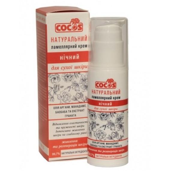 Натуральний ламеллярний нічний крем для обличчя для сухої шкіри, 50мл Cocos