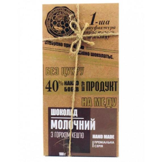 Еко шоколад Молочний з кеш'ю 40%, 100 г Перша Мануфактура Еко Шоколаду