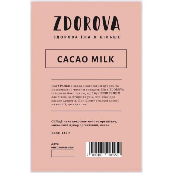 Cacao milk, 140г ZDOROVA