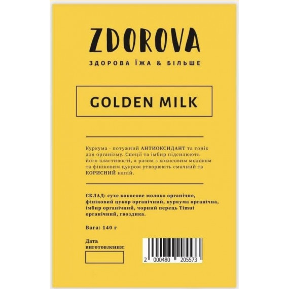 Golden milk, 140г ZDOROVA