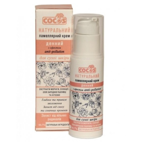 Натуральний ламеллярний денний крем для обличчя для сухої шкіри, 50мл Cocos