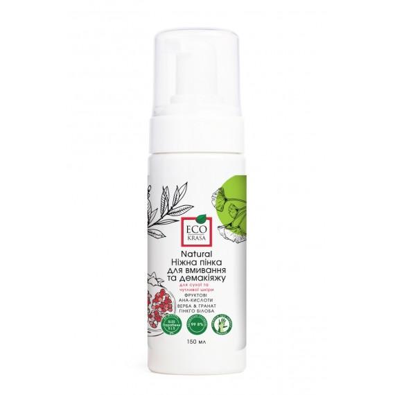 Натуральна ніжна пінка для вмивання та демакіяжу для сухої та чутливої шкіри