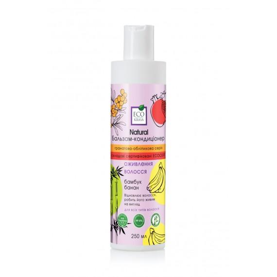 """Натуральний бальзам-кондиціонер для волосся """"Оживлення"""" з екстрактом бамбуку та банану"""