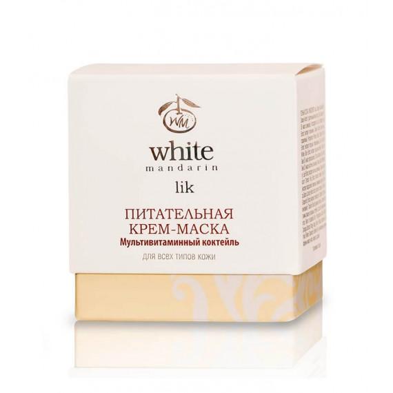 Живильна крем маска Мультивітамінний коктейль – Пророслі зерна, 50 мл White Mandarin