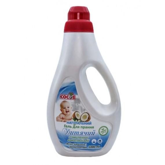 Гель для прання дитячий з омиленної кокосової олії, 1л Cocos