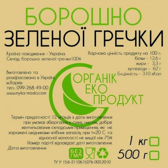Борошно зеленої гречки, 1 кг Органік Еко Продукт