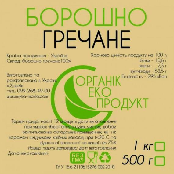 Гречане борошно, 500 г Органік