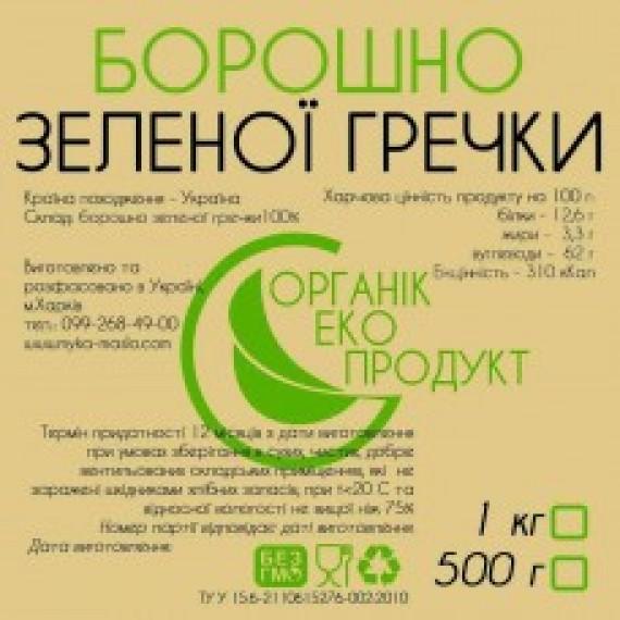Борошно зеленої гречки, 500 г Органік Еко Продукт