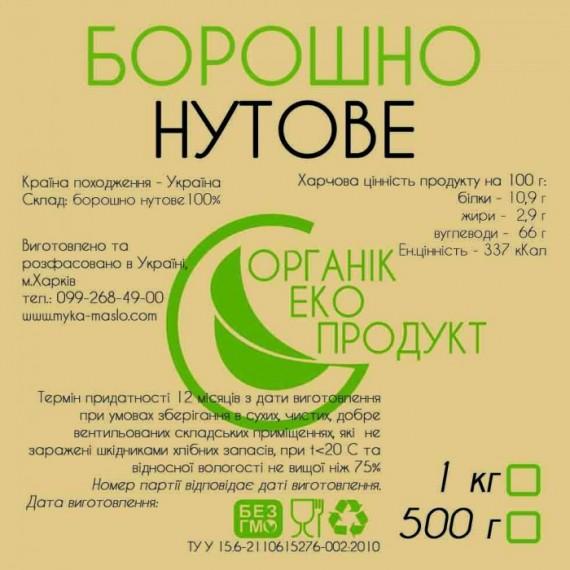 Нутове борошно, 500 г Органік Еко Продукт