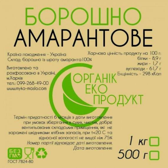 Амарантове борошно, 500 г Органік