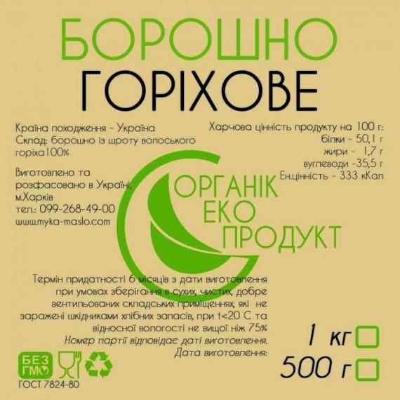 Борошно волоського горiха, 500 г Органік