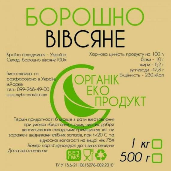Вiвсяне борошно, 500 г Органік Еко Продукт