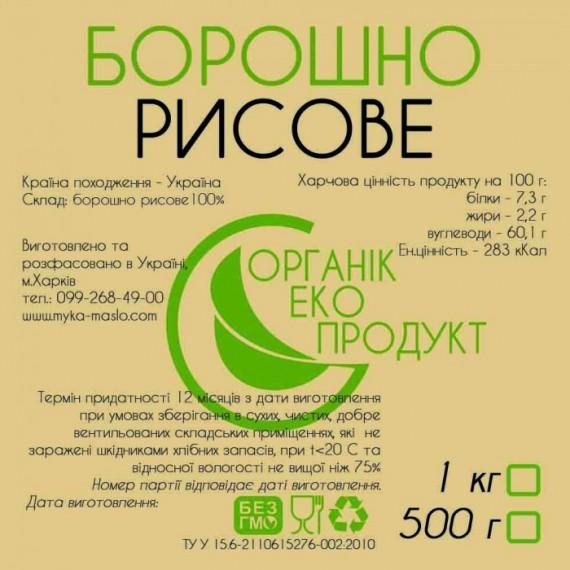 Рисове борошно, 1 кг Органік Еко Продукт