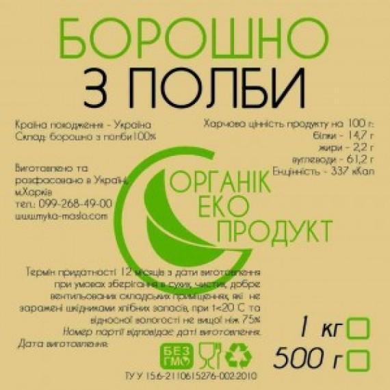 Борошно з полби, 1кг Органік Еко Продукт
